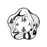 Nederlandse Wing Chun Federatie Amsterdam - logo